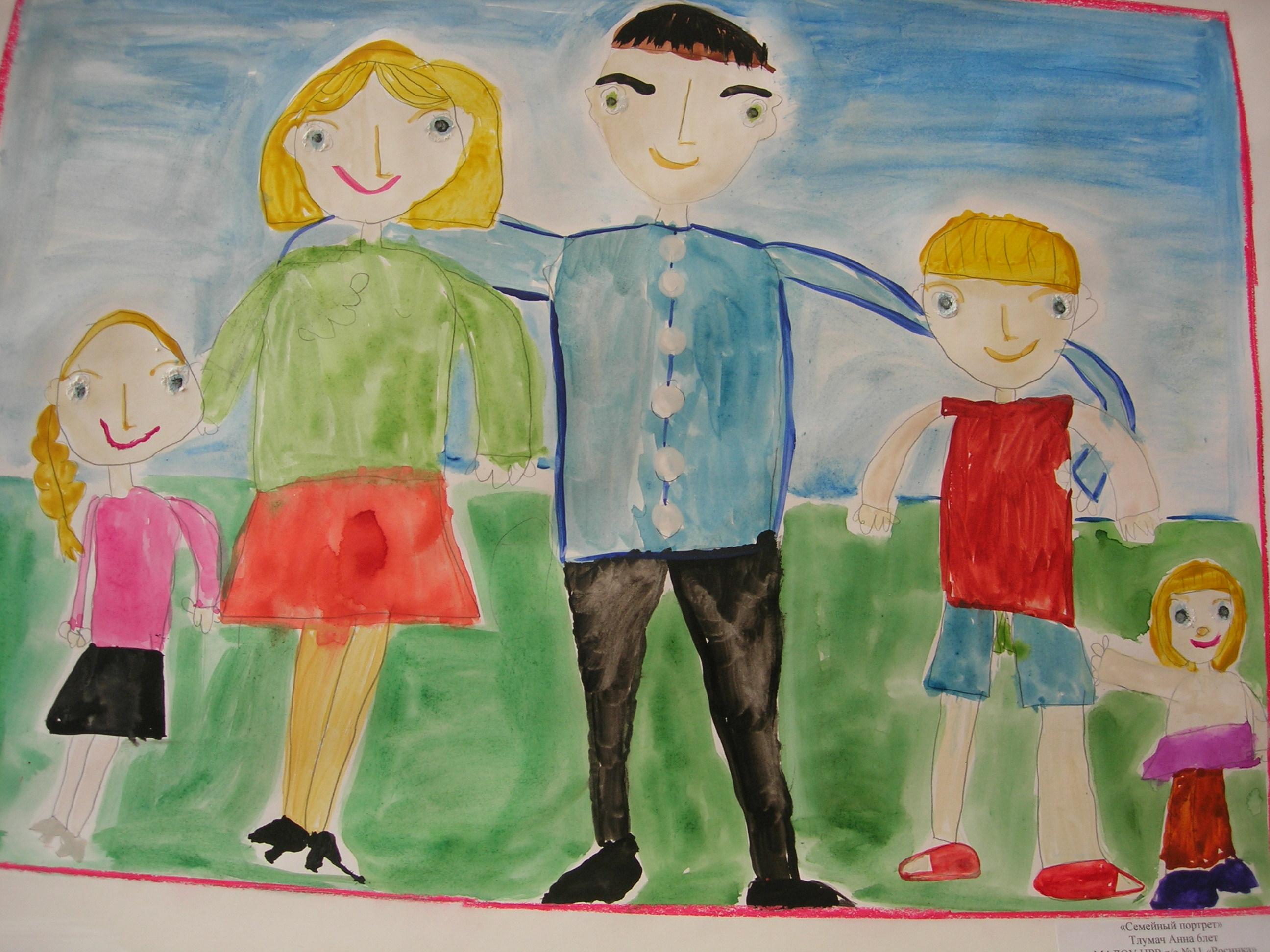 Рисунок своей семьи картинки крашеный более